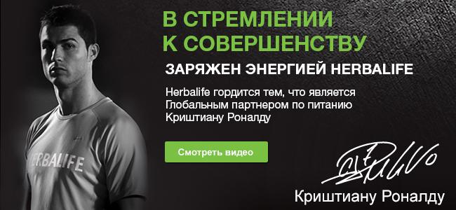 Herbalife - новый Официальный партнер по питанию мировой звезды футбола - Криштиану Роналду