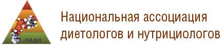 ассоциация диетологов россии
